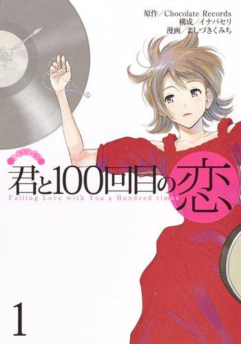 君と100回目の恋 (1)