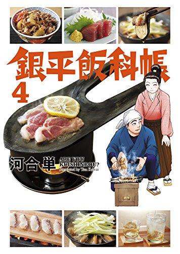 銀平飯科帳 (4)