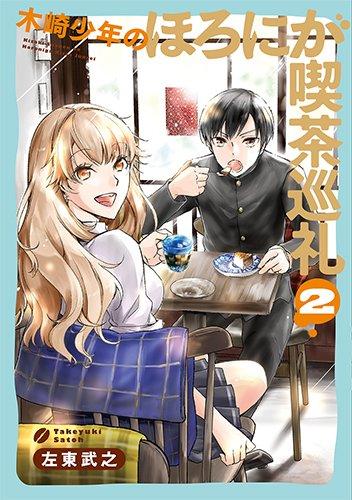 木崎少年のほろにが喫茶巡礼 (2)