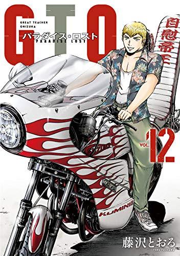 GTO パラダイス・ロスト (12)
