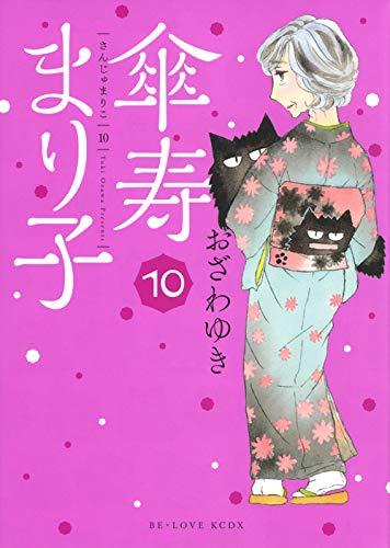 傘寿まり子 (10)