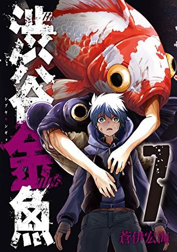 渋谷金魚 (7)