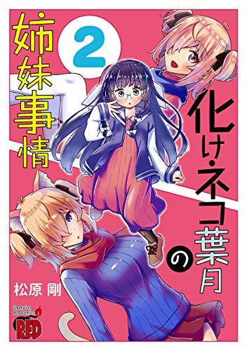化けネコ葉月の姉妹事情 (2)