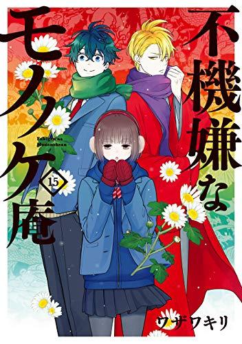 不機嫌なモノノケ庵 (15)
