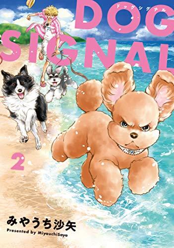 DOG SIGNAL (2)