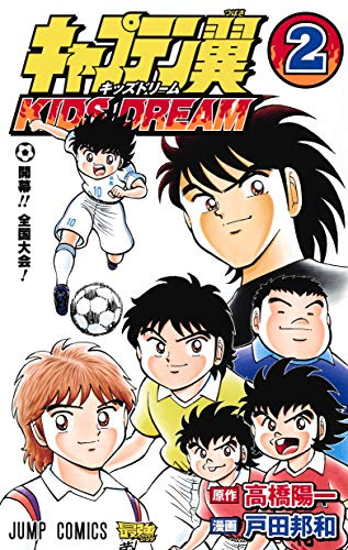 キャプテン翼 KIDS DREAM (2)