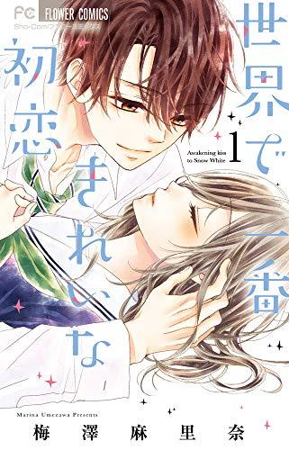 世界で一番きれいな初恋 (1)