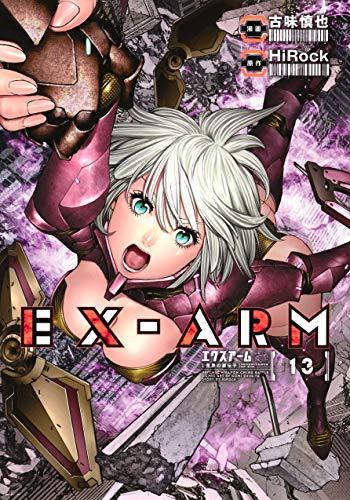 EX-ARM エクスアーム (13)