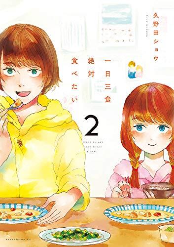 一日三食絶対食べたい (2)