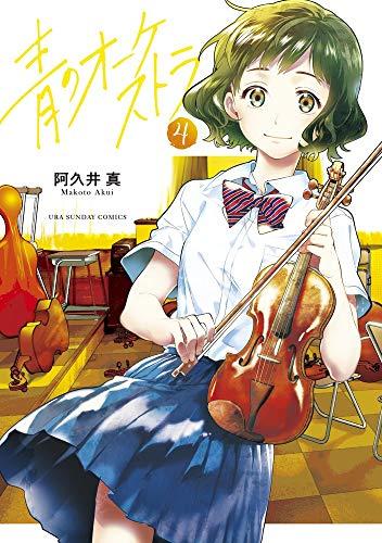 青のオーケストラ (4)
