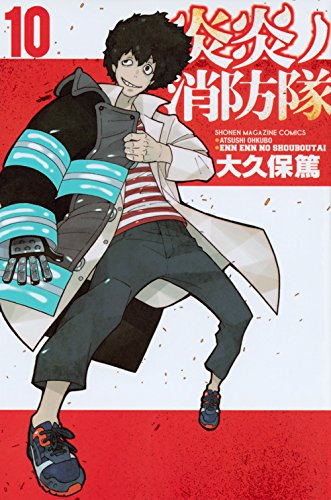 炎炎ノ消防隊 (10)