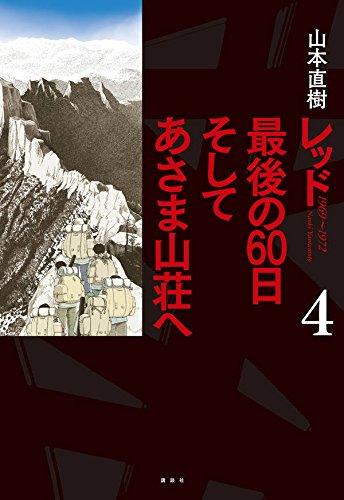 レッド 最後の60日 そしてあさま山荘へ (4)