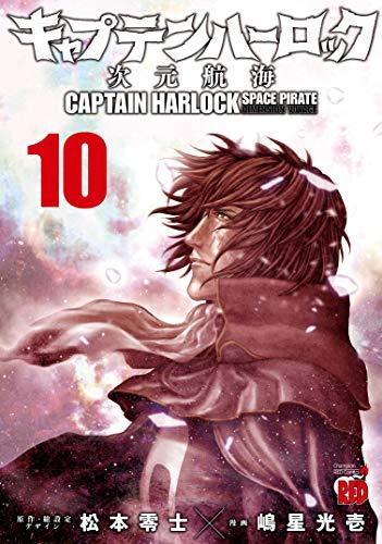 キャプテンハーロック 次元航海 (10)