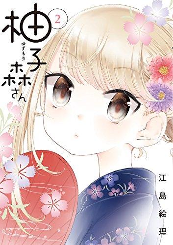 柚子森さん (2)