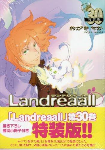 Landreaall 30巻 特装版