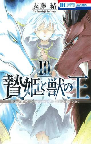 贄姫と獣の王 (10)