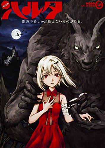 ハルタ 2017-OCTOBER volume (48)