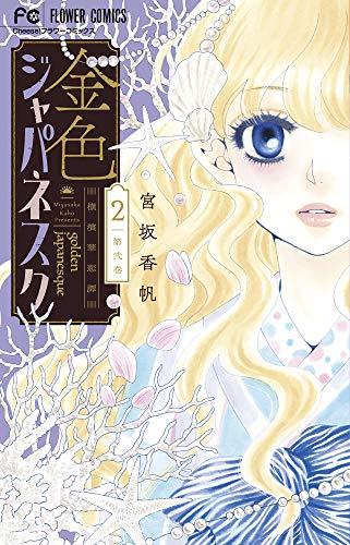 金色ジャパネスク~横濱華恋譚~ (2)