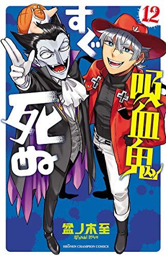 吸血鬼すぐ死ぬ (12)