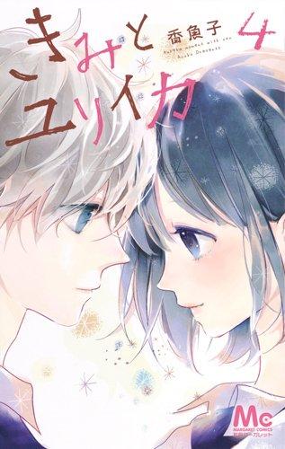 きみとユリイカ (4)