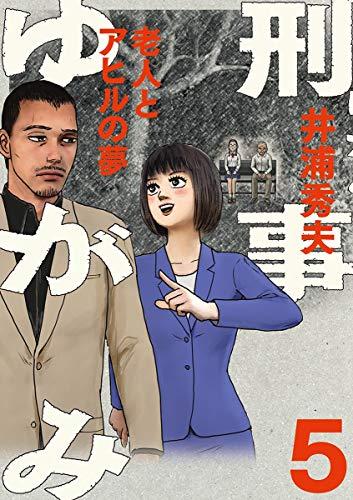 刑事ゆがみ (5)