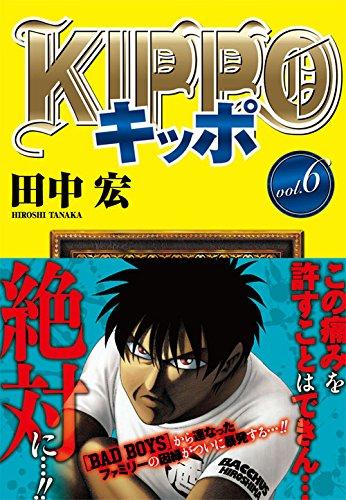 KIPPO (6)