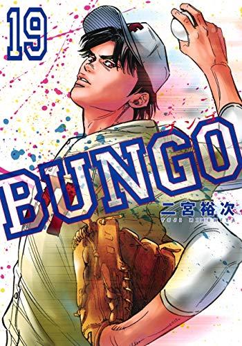 BUNGO―ブンゴ― (19)
