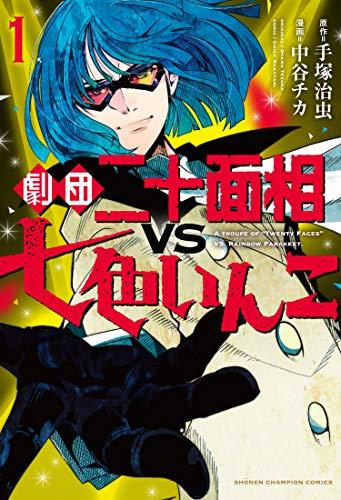 劇団二十面相VS七色いんこ (1)