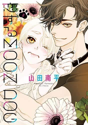 恋するMOON DOG (2)