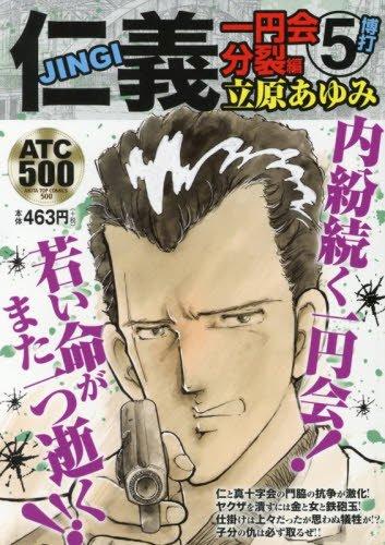 仁義 一円会分裂編(5) 博打: AKITA TOP COMICS (500)