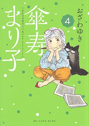 傘寿まり子 (4)