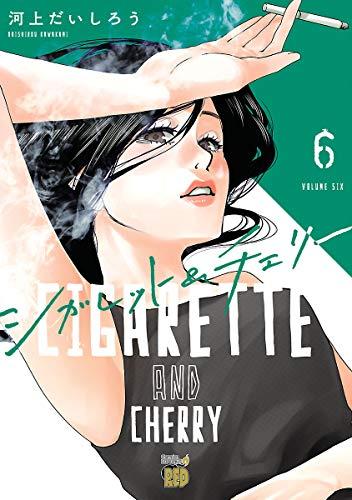 シガレット&チェリー (6)