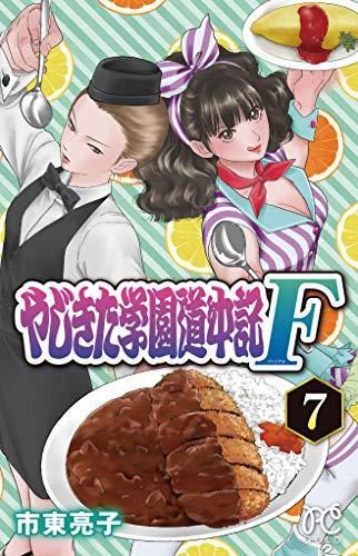 やじきた学園道中記F (7)