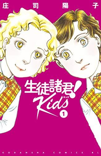 生徒諸君! Kids (1)