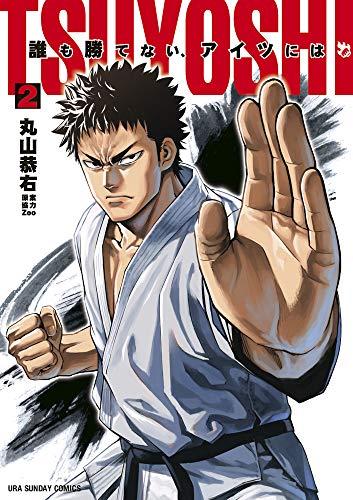 TSUYOSHI 誰も勝てない、アイツには (2)