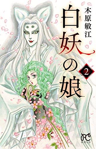白妖の娘 (2)