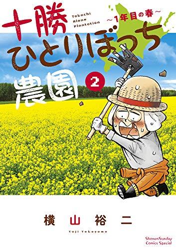 十勝ひとりぼっち農園: 1年目の春 (2)