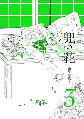 兜の花 (3)