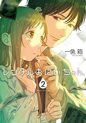 レンタルおにいちゃん (2)