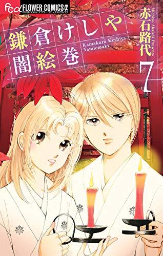 鎌倉けしや闇絵巻 (7)