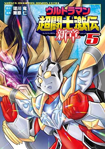 ウルトラマン超闘士激伝 新章  5 (5)