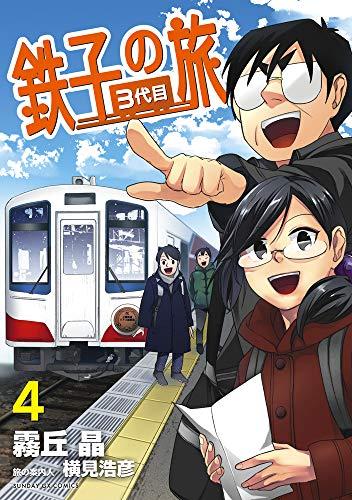 鉄子の旅 3代目 (4)