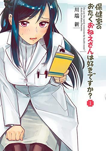 保健室のおたくおねえさんは好きですか? (1)