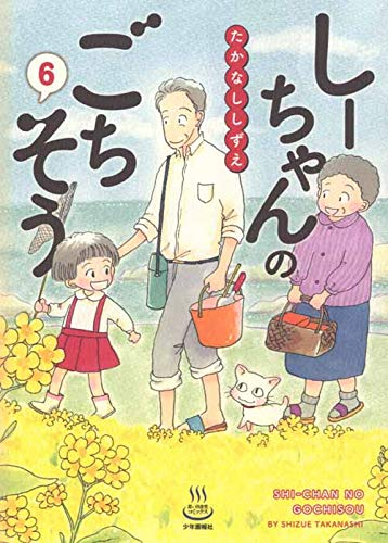 しーちゃんのごちそう (6)