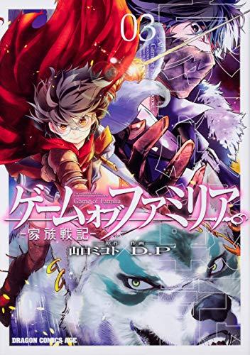 ゲーム オブ ファミリア-家族戦記- (03)