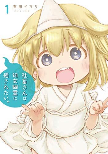 社畜さんは幼女幽霊に癒されたい。 (1)