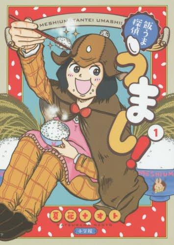 飯うま探偵うまし! (1)