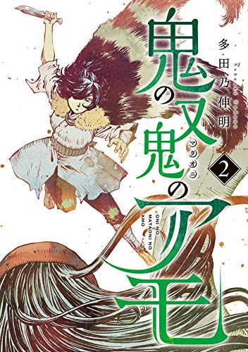 鬼の又鬼のアモ (2)