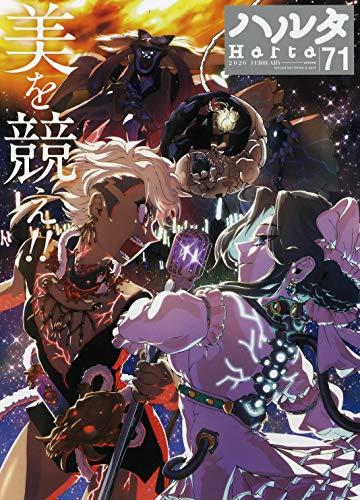 ハルタ 2020-FEBRUARY volume (71)