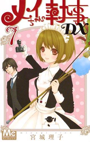 メイちゃんの執事DX (7)